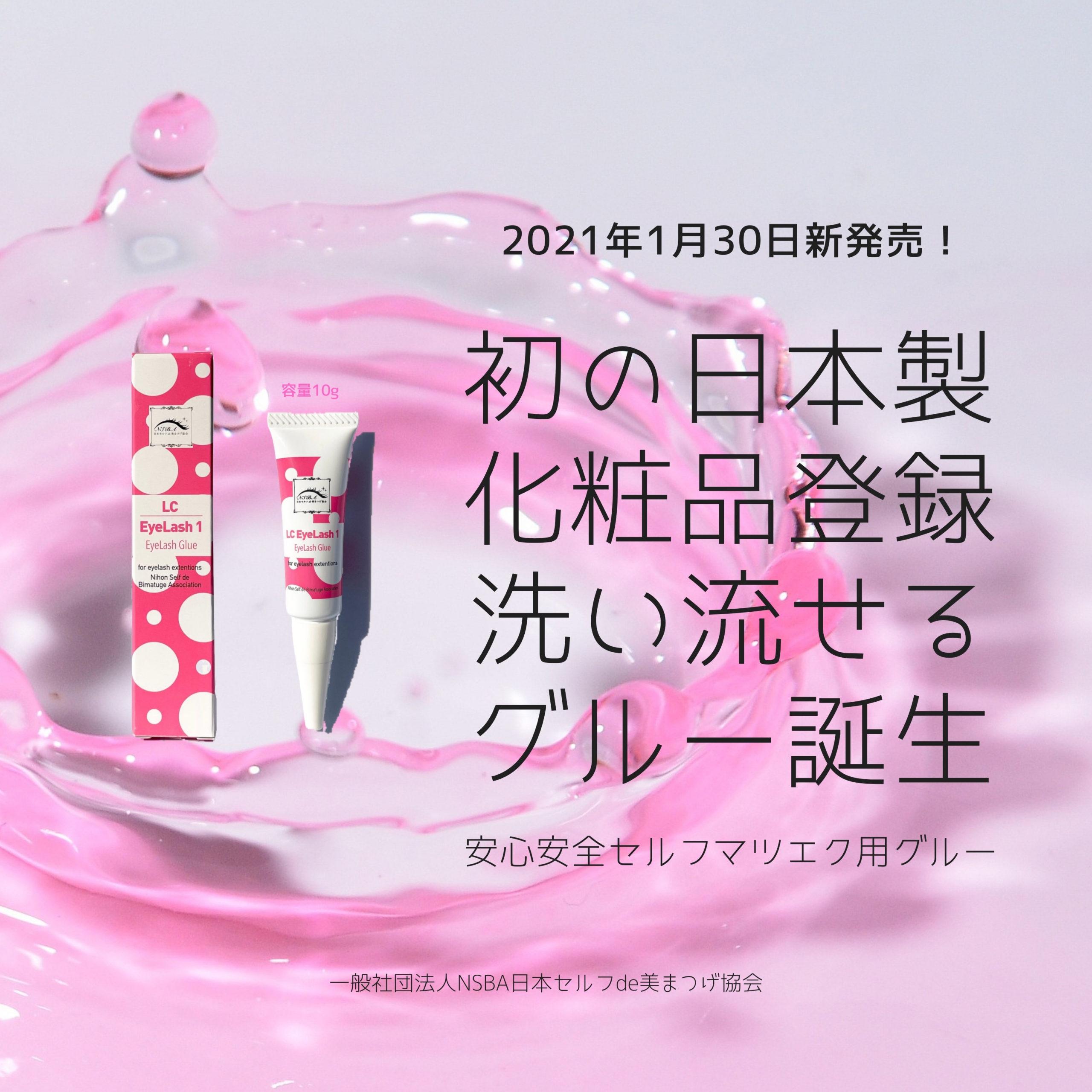 初の日本製化粧品登録 洗い流せるグルー誕生 安心安全セルフマツエク用グルー