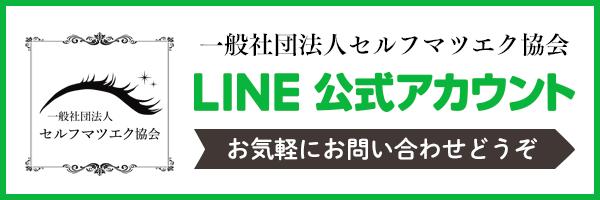 一般社団法人セルフマツエク協会 LINE公式アカウント